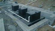 界首地埋式废水处理设备工艺特点
