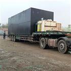屠宰场一体化污水处理设备专业生产厂家
