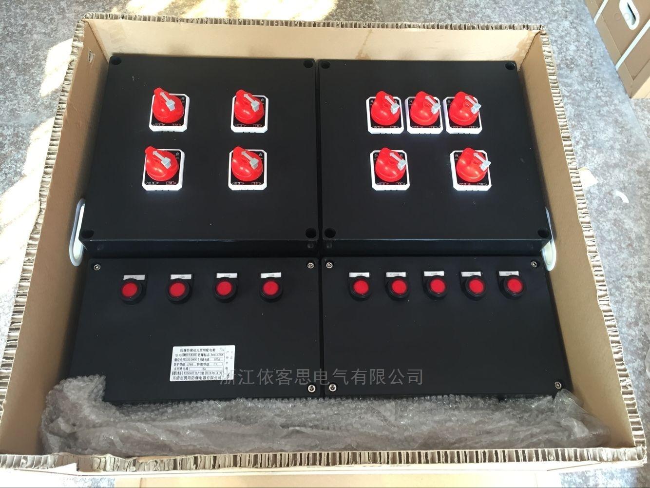 BXM(D)8050工程塑料防爆防腐照明动力配电箱