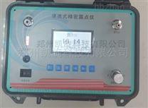 便攜式精密露點儀(測量範圍-100℃~20℃)
