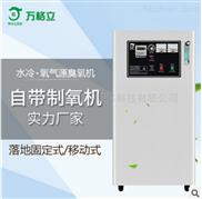 WGL-KZ-100G-萬格立中型100G蜂窩式空氣源臭氧發生器