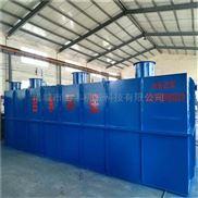 一体化医疗废水处理设备生产厂家