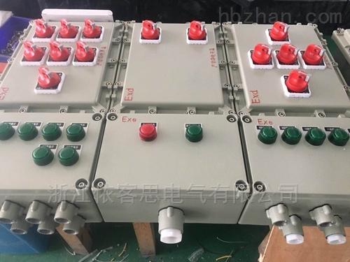 BXMD52防爆照明(动力)配电箱电动蝶阀操作箱