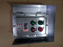 FXK-G-A2D2B1K1G防水防尘防腐控制箱(不锈钢外壳)