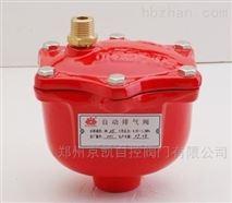 ZSFP消防自動排氣閥