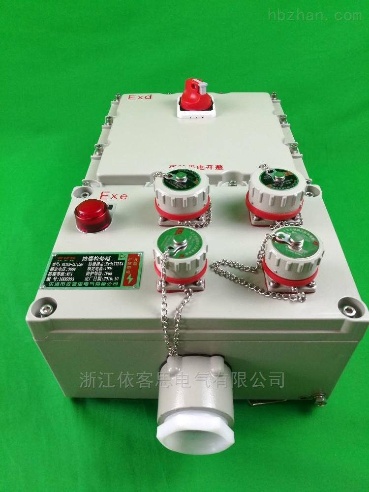 7K防爆检修电源插座箱照明配电箱控制箱