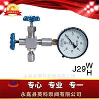 J29H-1.6/32P型压力表针型阀
