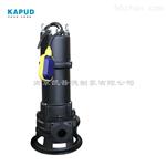 小区化粪池MPE750-2M双铰刀切割污水泵