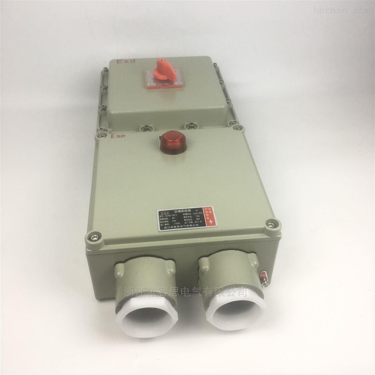 BDZ52防爆断路器空气开关箱带漏电保护