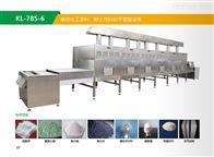 环保型微波粉体化工原料快速烘干设备