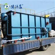 塑料废水处理设备生产厂家 诸城德源环保
