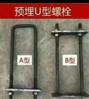 各种规格型号齐全各种U型丝厂家大量批发