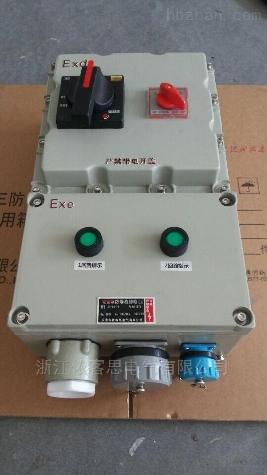 BXX51-4/K63防爆检修电源插座箱动力配电箱