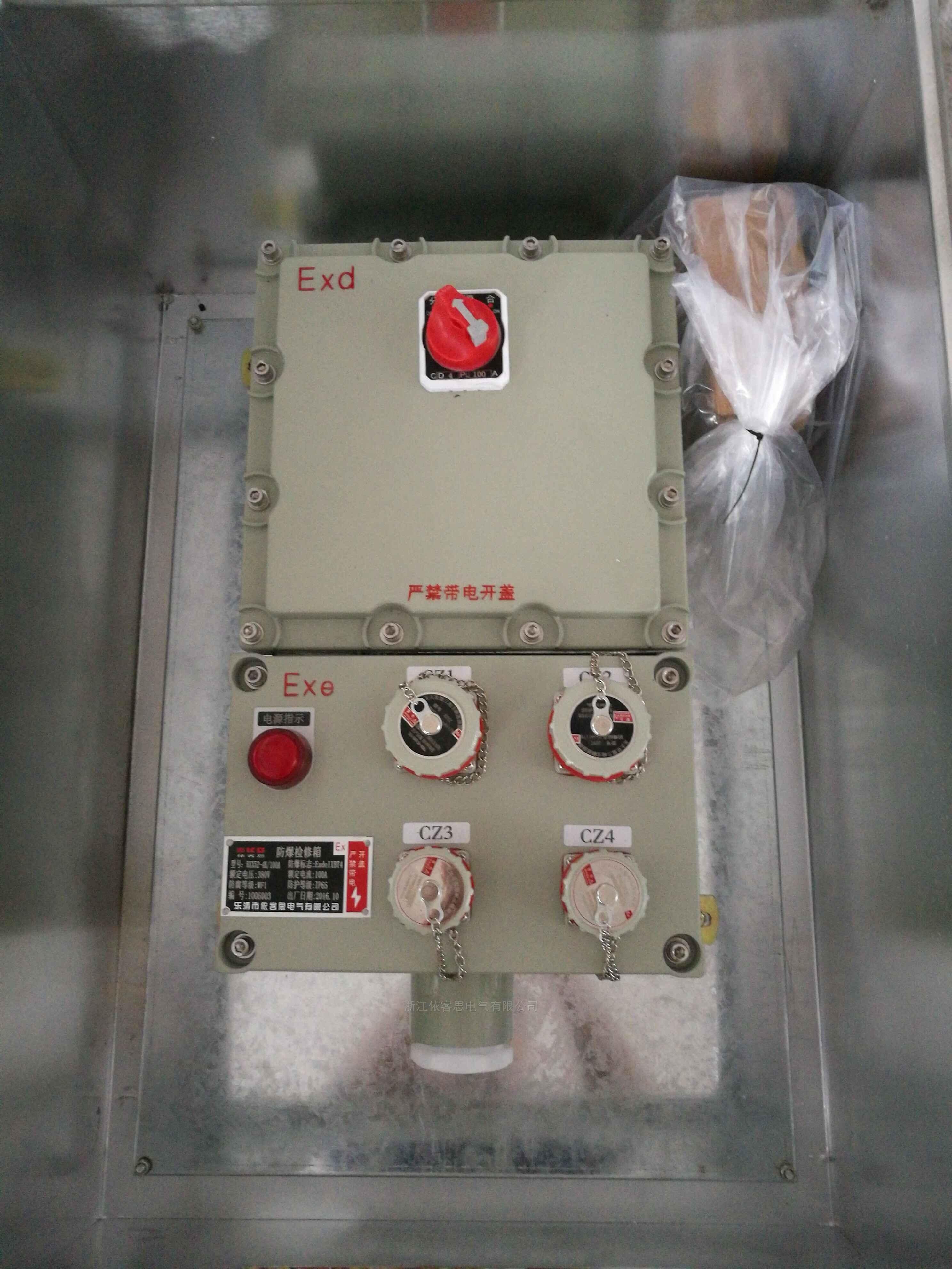 BXX52-5K防爆检修电源插座箱EXdeIIBT4