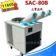 移动式冷气机 岗位空调 可降温3-5岗位