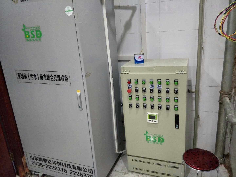 永州病理科废水处理设备博斯达生产厂家