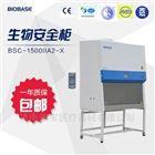 BSC-1500IIA2-X双人半排博科生物安全柜价格