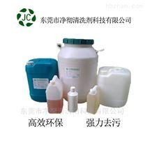 東莞石蠟油清洗劑廠家直銷 用什么清洗金屬污垢的產品