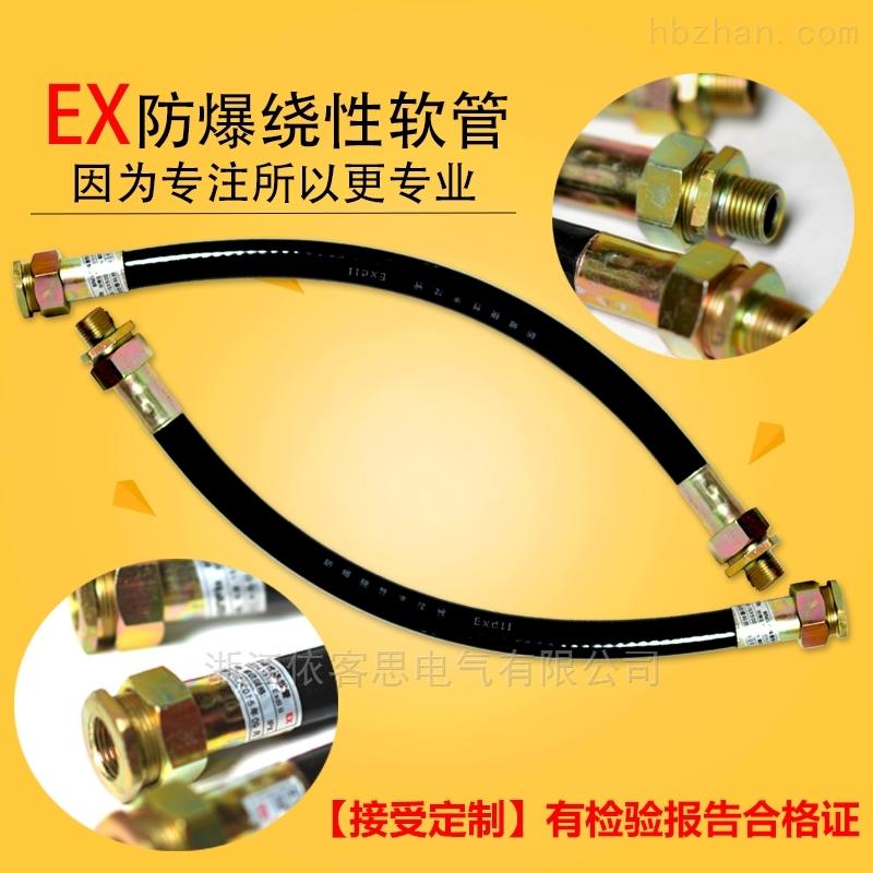 CBR-DN15*500橡胶防爆挠性接线管