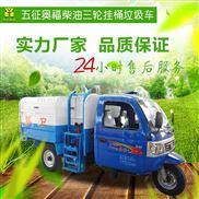 1105-五征奥福三轮柴油全自动摩托自卸挂桶垃圾车