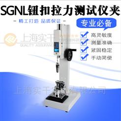 SGNL纽扣测试仪纽扣测试仪10 20 30 50 100 200 300N