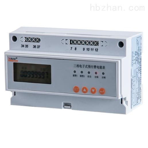 安科瑞DTSY1352三相电子式预付费电能表