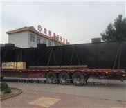 山东煤矿污水处理设备厂家 一体化地埋设备