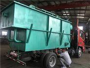 廠家直銷印刷廢水一體化處理設備平流氣浮機