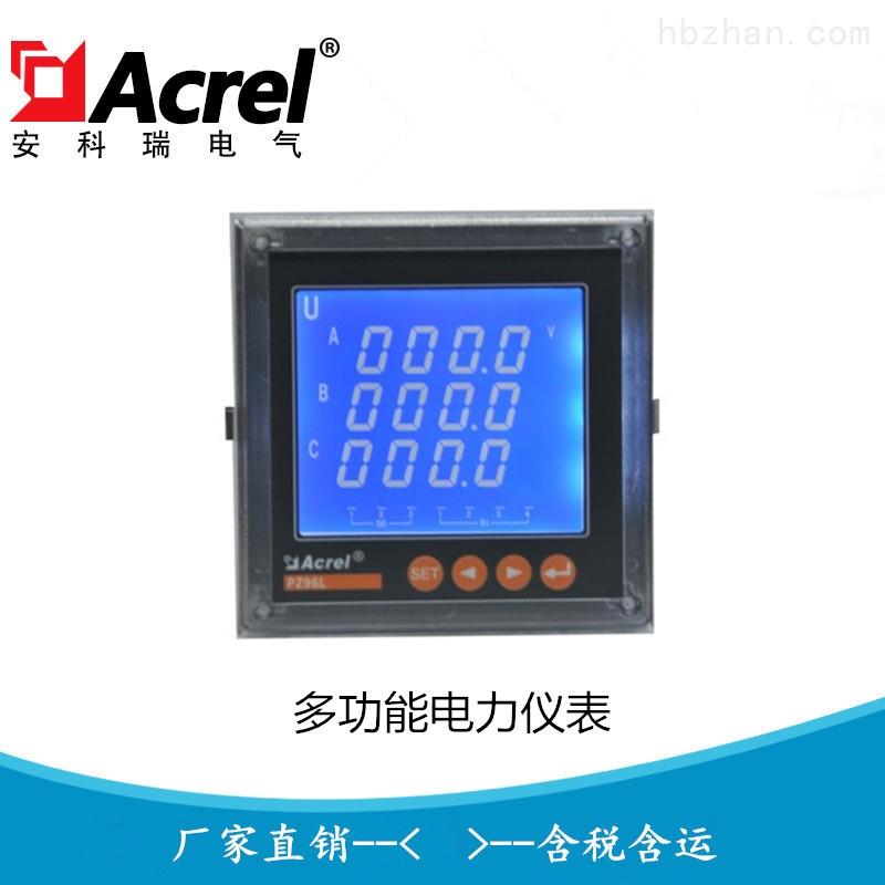 PZ42-E4 PZ42L-E4嵌入式可编程多功能电能表