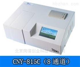 CNY-815C水果蔬菜农残速测仪