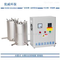 水箱自洁消毒器厂家供销