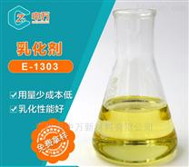 中万厂家直销 乳化剂E1303 乳化效果优异