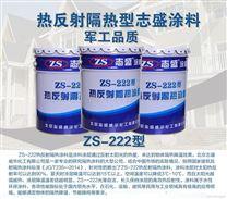 热反射隔热涂料/建筑隔热降温材料/节能涂料