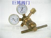 氧气减压阀/出厂价