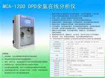 DPD法小量程餘氯在線分析儀MCA-1200