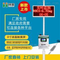 新型VOCS在线监测报警装置设备系统