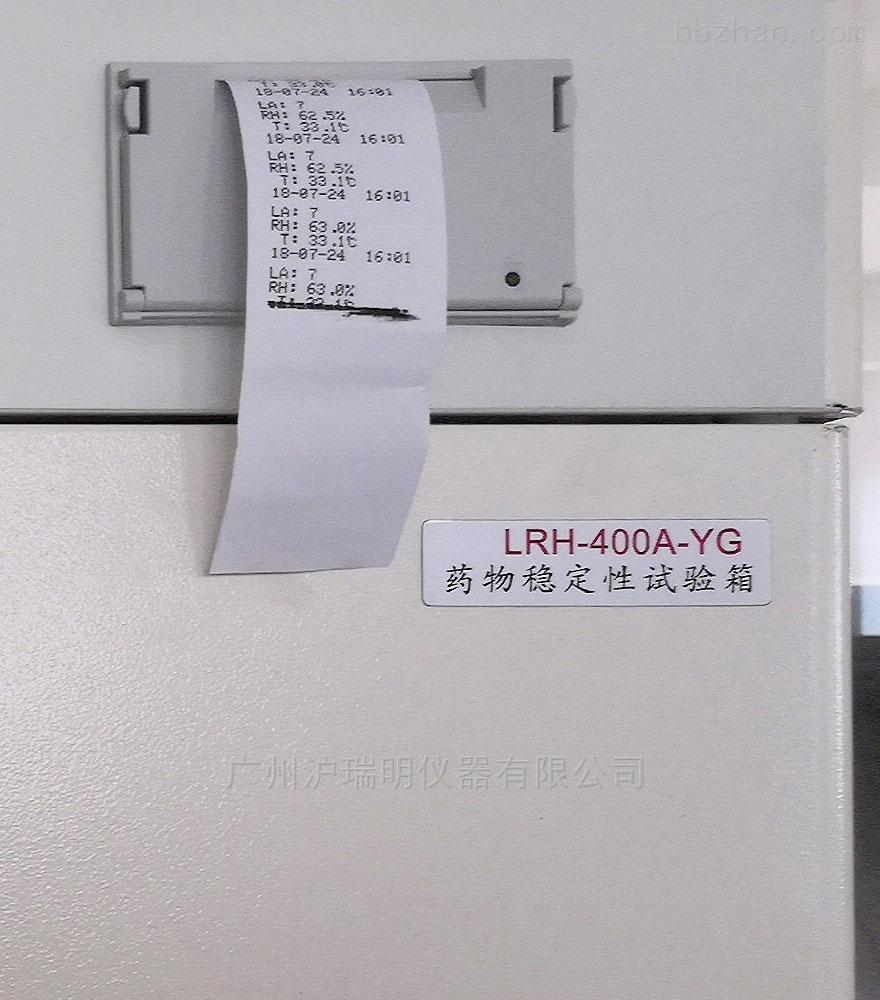 珠江LRH-100-Y药物稳定性试验(无光照)