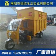 YZ250ZH-敞口全液壓自卸三輪汽油摩托環衛垃圾車