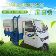 YZ200ZH-全封闭驾驶室电动三轮挂桶式环卫垃圾车