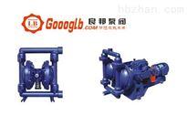 QBY-65永嘉良邦QBY-65气动电动隔膜泵良邦制造