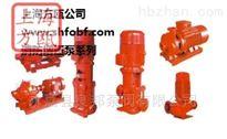 XBD系列XBD系列消防增压泵——上海方瓯公司