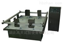 武汉箱包振动试验台,模拟运输振动机