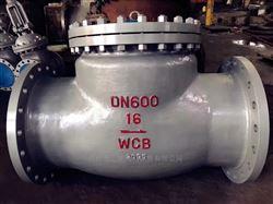 H44H-150LB铸钢旋启式止回阀