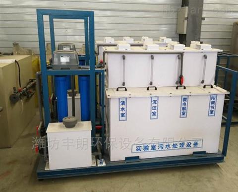 遼寧實驗學校實驗室廢水處理betway必威手機版官網