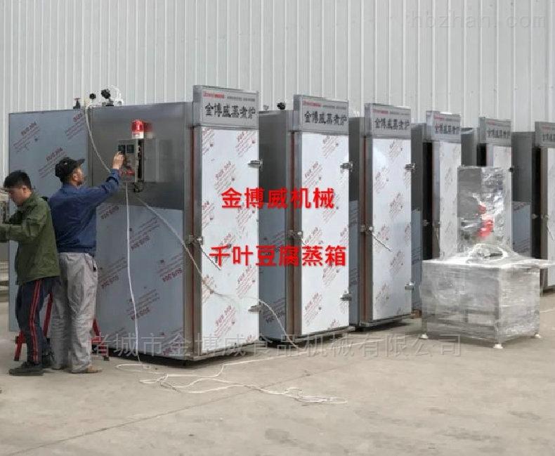 千叶豆腐蒸箱生产厂家
