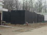 地埋式生活污水处理设备厂家