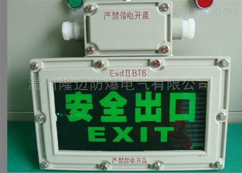 BAYD51防爆安全出口灯