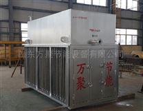 WJRG-XB型超导热管余热回收器