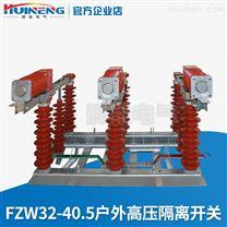 辉能电气FZW32-40.5高压真空负荷隔离开关
