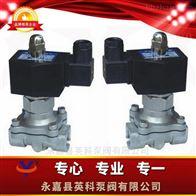 RSPS-J系列不锈钢高温电磁阀